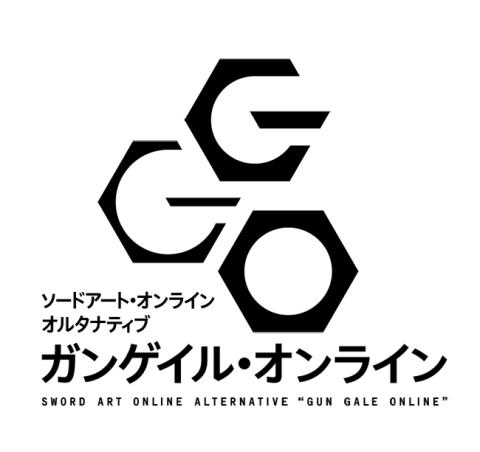 TVアニメ「ソードアート・オンライン オルタナティブ ガンゲイル・オンライン」