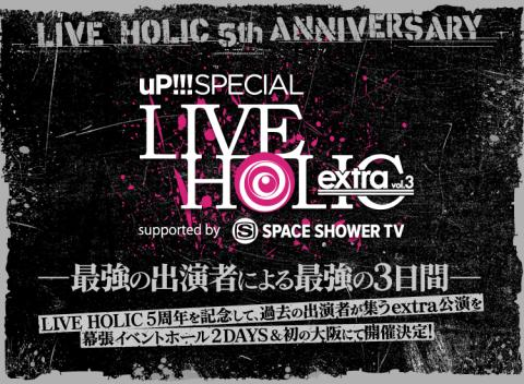 uP!!! SPECIAL LIVE HOLIC extra vol.3〈2日通し券〉