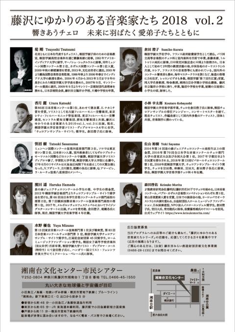 藤沢にゆかりのある音楽家たち2018 vol.2