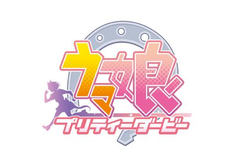 TVアニメ『ウマ娘 プリティーダービー』完全新作アニメーション「BNWの誓い」先行上映会
