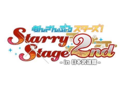 あんさんぶるスターズ! Starry Stage 2nd ~in 日本武道館~