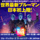 BLUE MAN GROUP WORLD TOUR IN JAPAN -TOKYO-