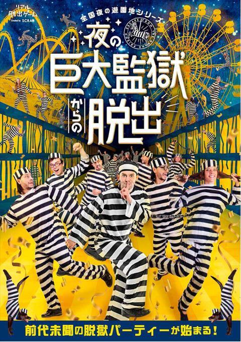 リアル脱出ゲーム 夜の遊園地ツアー 「夜の巨大監獄からの脱出」