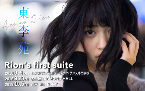 Rion's first suite