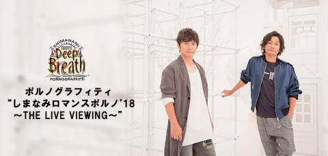 """""""しまなみロマンスポルノ'18 ~THE LIVE VIEWING~"""""""