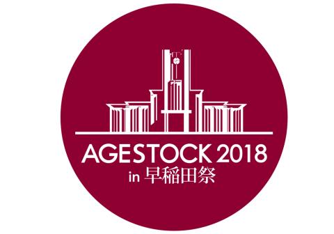 AGESTOCK2018 in 早稲田祭