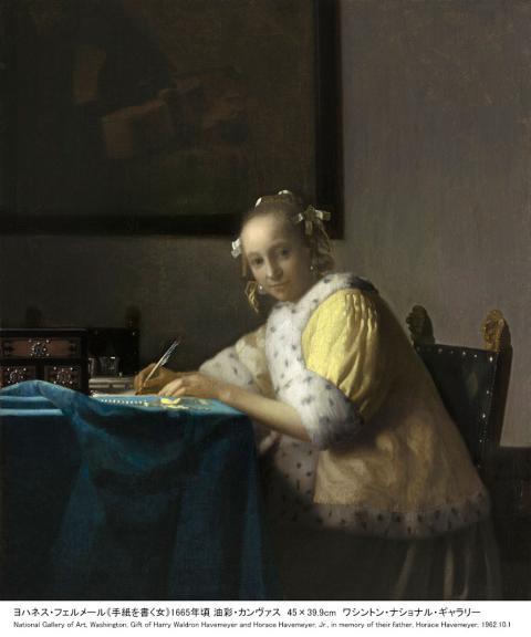 フェルメール展-手紙を書く女-