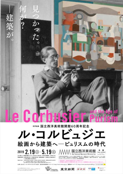 ル・コルビュジエ 絵画から建築へ-ピュリスムの時代