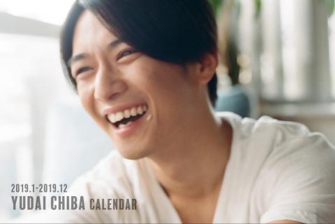千葉雄大 カレンダー2019 発売記念握手会