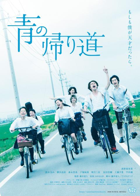 映画「青の帰り道」完成披露上映会