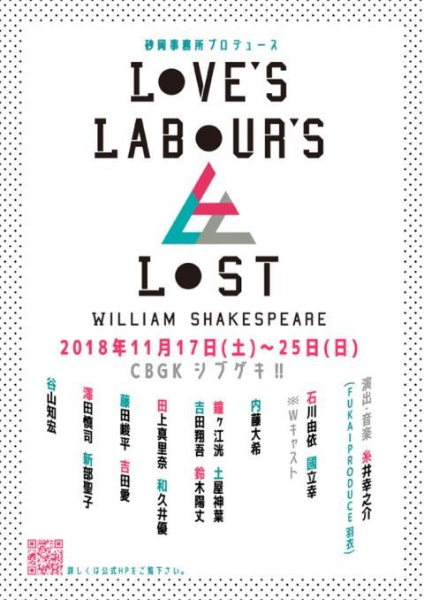 砂岡事務所プロデュース「Love's Labour's Lost」