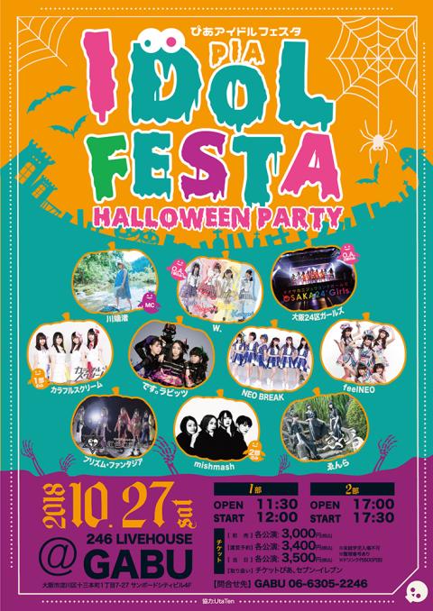ぴあアイドルフェスタ ~Halloween PARTY~