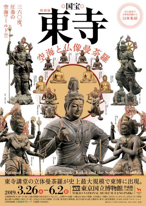特別展「国宝 東寺-空海と仏像曼茶羅 」