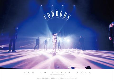 コンドルズ大阪限定 クリスマス会×忘年会公演「2019年ネオユニバース」