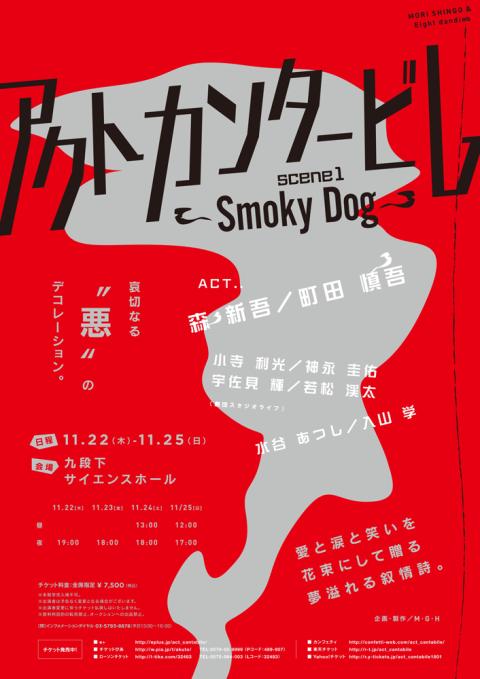 アクトカンタービレ scene1 ~smoky Dog~