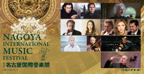 第42回名古屋国際音楽祭
