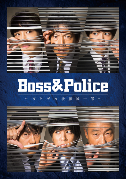 「Boss&Police~ガケデカ後藤誠一郎~」