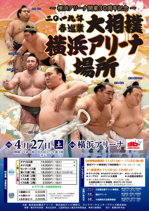 二〇一九年春巡業 大相撲横浜アリーナ場所