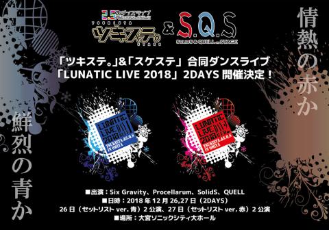 「ツキステ。」&「スケステ」合同ダンスライブ『LUNATICLIVE 2018 ver BLUE&R