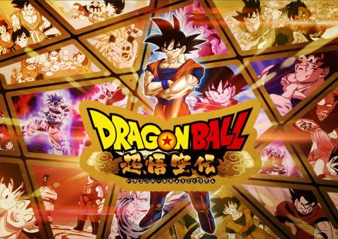 『ドラゴンボール超 ブロリー 超天空塔』 & 『ドラゴンボール 超悟空伝』