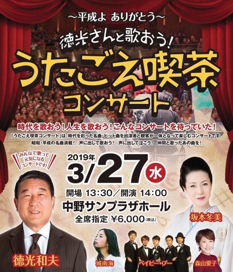 ~平成よ ありがとう~「徳光さんと歌おう!うたごえ喫茶コンサート」
