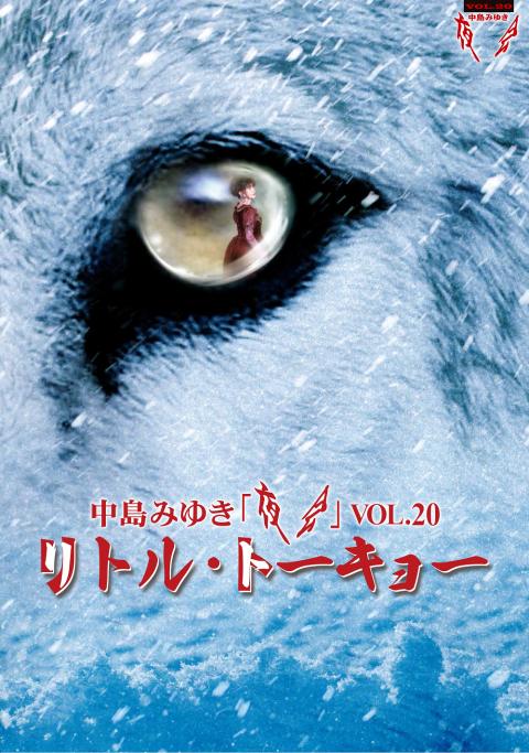 中島みゆき 夜会VOL.20 「リトル・トーキョー」