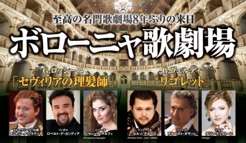 ボローニャ歌劇場 『セヴィリアの理髪師』  『リゴレット』