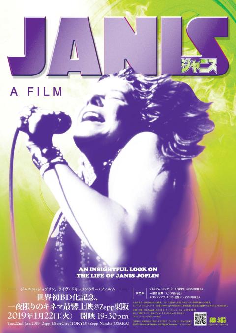 ジャニス・ジョプリン、ライヴ・ドキュメンタリー・フィルム『ジャニス』