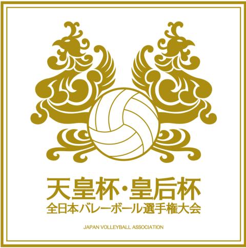 平成30年度 天皇杯・皇后杯 全日本バレーボール選手権大会