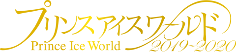 プリンスアイスワールド2019-2020 in YOKOHAMA