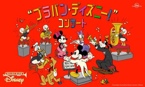 """""""ブラバン・ディズニー!"""" コンサート2019"""