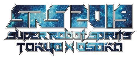 スーパーロボット魂2019