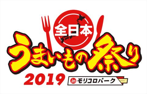 全日本うまいもの祭り2019 in モリコロパーク