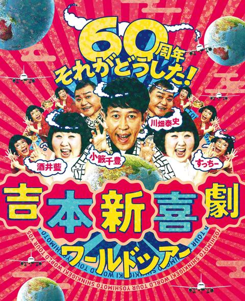 吉本新喜劇60周年記念 吉本新喜劇ワールドツアー ~60周年
