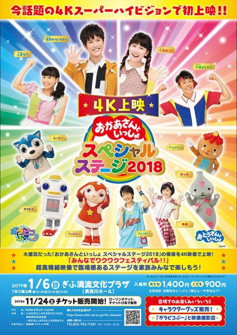 4k上映 おかあさんといっしょスペシャルステージ2018 ヨンケイ