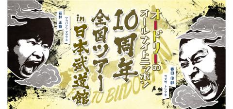 オードリーのオールナイトニッポン10周年 全国ツアー in 日本武道館