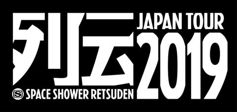 スペースシャワー列伝 JAPAN TOUR 2019