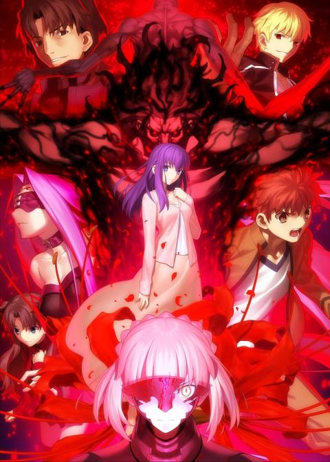 「Fate/stay night [Heaven's Feel]」II.lost butterfly