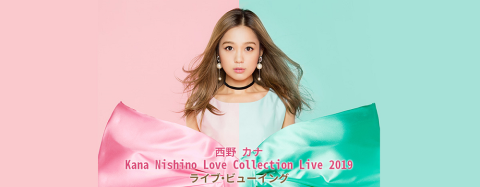 「Kana Nishino Love Collection Live 2019」 ライブ・ビューイン