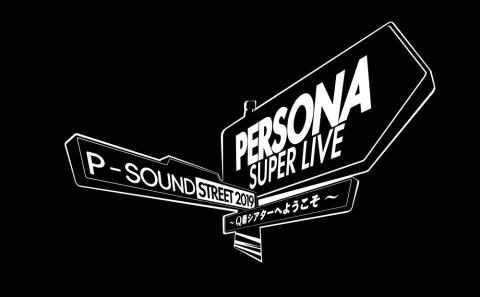 PERSONA SUPER LIVE P-SOUND STREET 2019~Q番シアターへようこそ