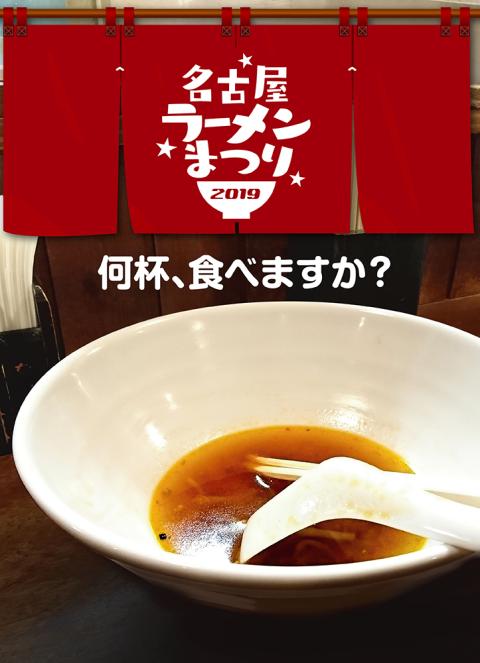 名古屋ラーメンまつり 2019 〈ラーメンチケット〉