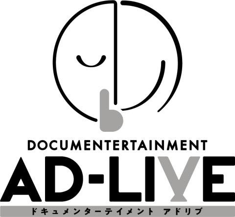 AD-LIVE MOVIE FESTIVAL ドキュメンターテイメント
