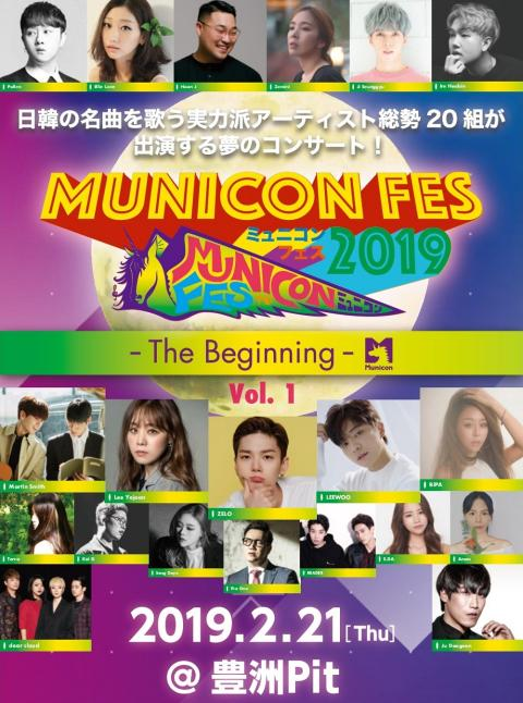 Municon FES 2019 ~The Beginning~