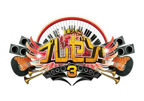 音楽ライブ プレゼン!3