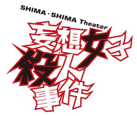 SHIMA・SHIMA Theater「妄想女子殺人事件」