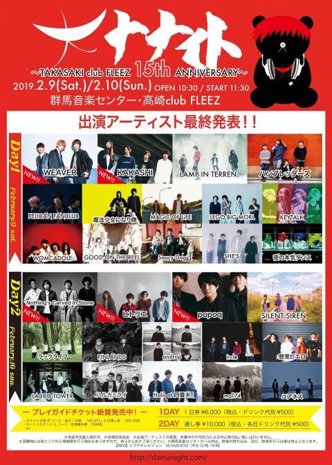 大ナナイト ~TAKASAKI club FLEEZ 15th ANNIVERSARY~