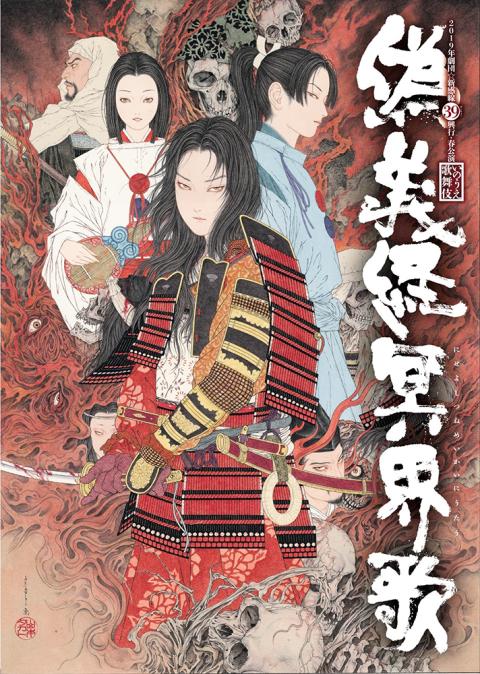 2019年 劇団☆新感線39興行・春公演 いのうえ歌舞伎『偽義経冥界歌』