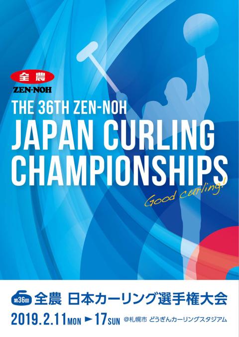 第36回 全農 日本カーリング選手権大会