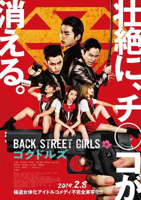 BACK STREET GIRLS ―ゴクドルズ―/公開記念舞台挨拶