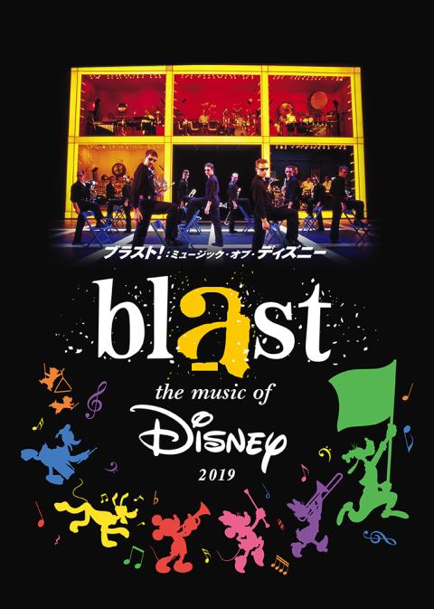 ブラスト!:ミュージック・オブ・ディズニー2019